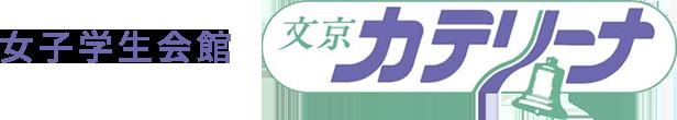 女子学生会館 文京カテリーナ